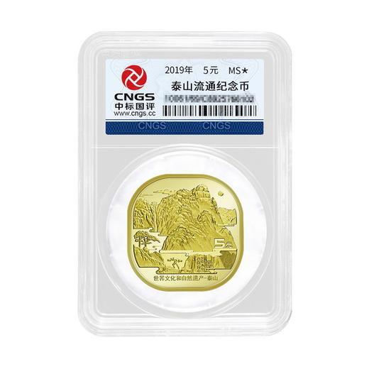 泰山纪念币封装版 商品图0