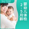 2-5个月宝宝体检 -远东龙岗妇产医院-儿保科 商品缩略图0