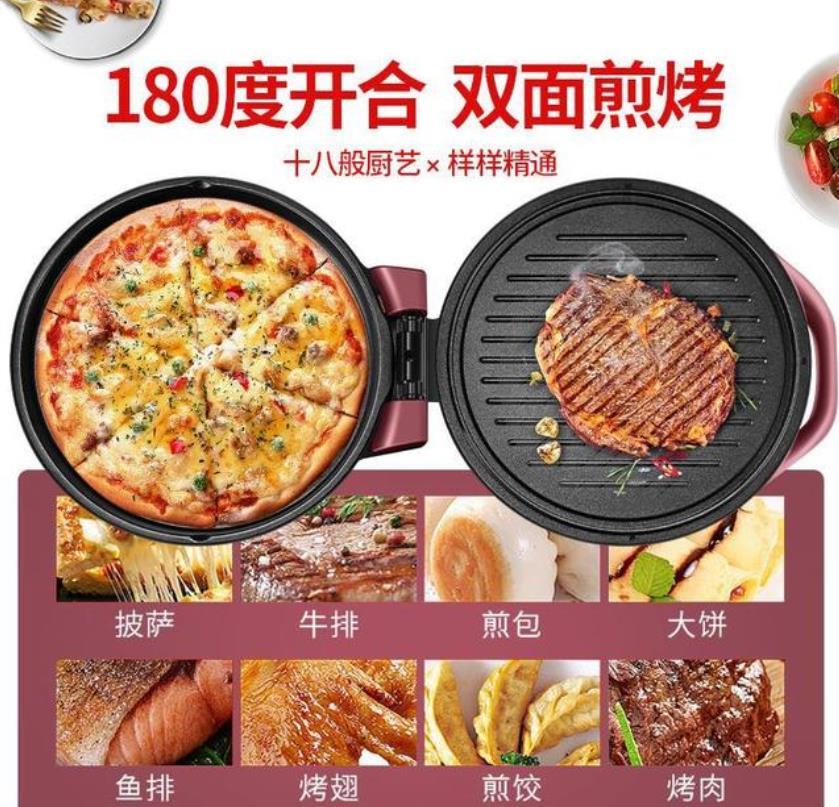 【电饼铛】苏泊尔电饼铛家用新款双面加热烙饼锅+250积分 商品图0