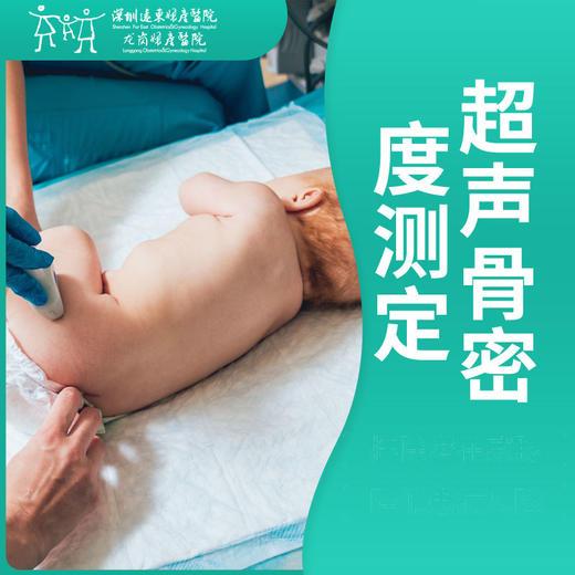 超声骨密度测定 -远东龙岗妇产医院-儿保科 商品图1