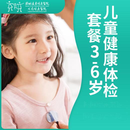 3-6岁儿童体检 -远东龙岗妇产医院-儿保科 商品图0