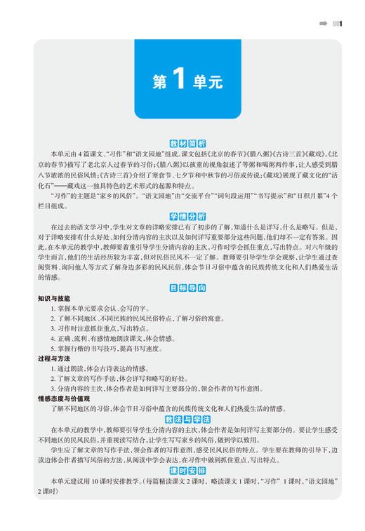【开心图书】小学1-6年级语文下册特级教案全国畅销18周年纪念版 商品图13