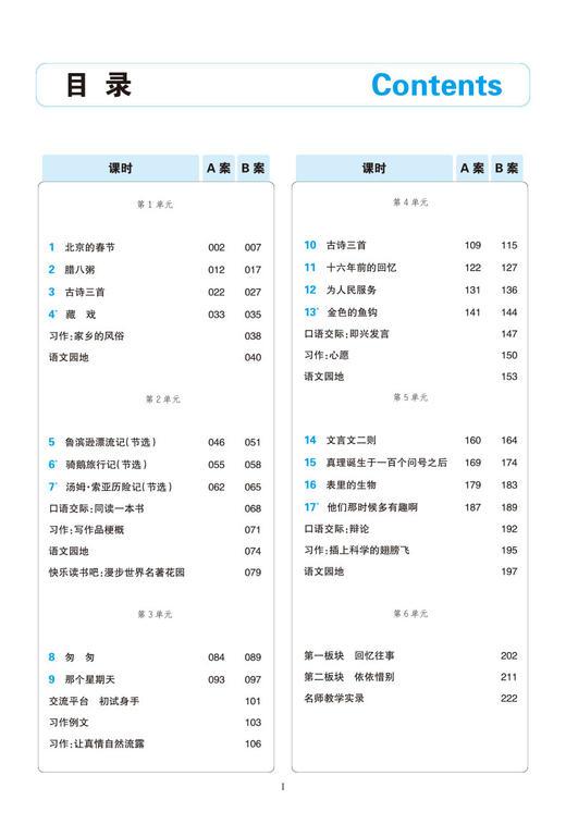 【开心图书】小学1-6年级语文下册特级教案全国畅销18周年纪念版 商品图12