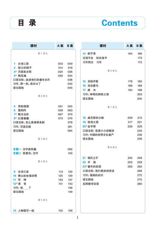 【开心图书】小学1-6年级语文下册特级教案全国畅销18周年纪念版 商品图10