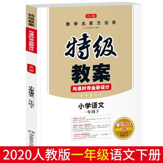 【开心图书】小学1-6年级语文下册特级教案全国畅销18周年纪念版 商品图1
