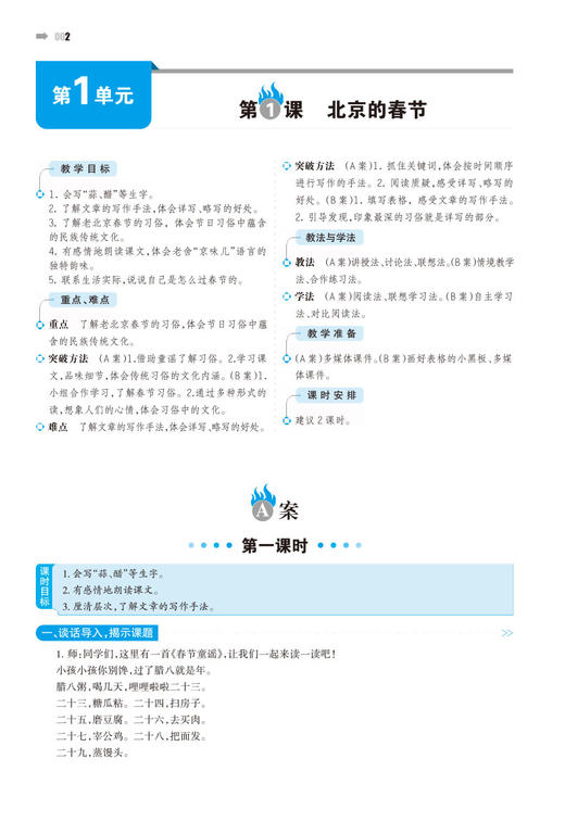 【开心图书】小学1-6年级语文下册特级教案全国畅销18周年纪念版 商品图14