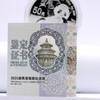 2020年熊猫150克精制银币 商品缩略图1