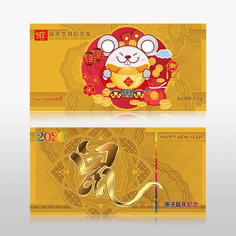 【贺岁金】2020年鼠你有钱纪念金(精美卡册) 商品图1