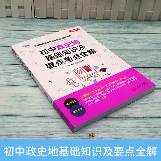 【开心图书】初中政史地基础知识及要点考点全解 商品图1