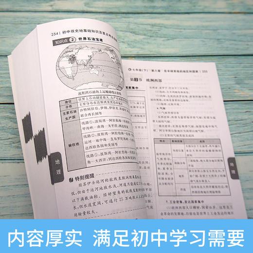 【开心图书】初中政史地基础知识及要点考点全解 商品图3