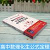 【开心图书】高中数理化生公式定理及必考知识全解 商品缩略图1