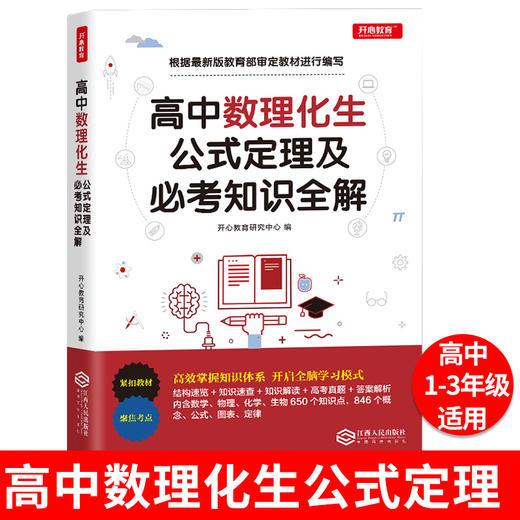【开心图书】高中数理化生公式定理及必考知识全解 商品图0