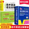 【开心图书】高中英语语法全解+英汉双解大词典(原版大开本/缩印版) 商品缩略图0