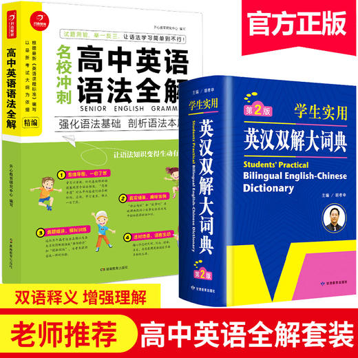 【开心图书】高中英语语法全解+英汉双解大词典(原版大开本/缩印版) 商品图0