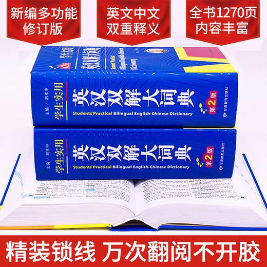 【开心图书】高中英语语法全解+英汉双解大词典(原版大开本/缩印版) 商品图6