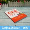 【开心图书】初中英语知识一本全+英汉双解大词典(原版大开本/缩印版) 商品缩略图9