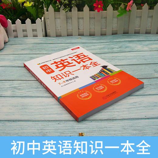 【开心图书】初中英语知识一本全+英汉双解大词典(原版大开本/缩印版) 商品图9