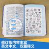 【开心图书】高中英语语法全解+英汉双解大词典(原版大开本/缩印版) 商品缩略图3