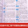 【开心图书】高中英语语法全解+英汉双解大词典(原版大开本/缩印版) 商品缩略图5