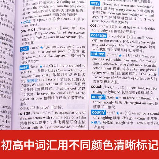【开心图书】高中英语语法全解+英汉双解大词典(原版大开本/缩印版) 商品图5