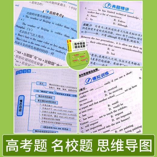 【开心图书】高中英语语法全解+英汉双解大词典(原版大开本/缩印版) 商品图9