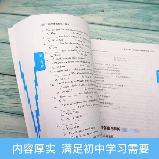 【开心图书】初中英语知识一本全+英汉双解大词典(原版大开本/缩印版) 商品图11