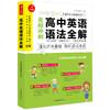 【开心图书】高中英语语法全解+英汉双解大词典(原版大开本/缩印版) 商品缩略图8