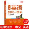 【开心图书】初中英语知识一本全+英汉双解大词典(原版大开本/缩印版) 商品缩略图8