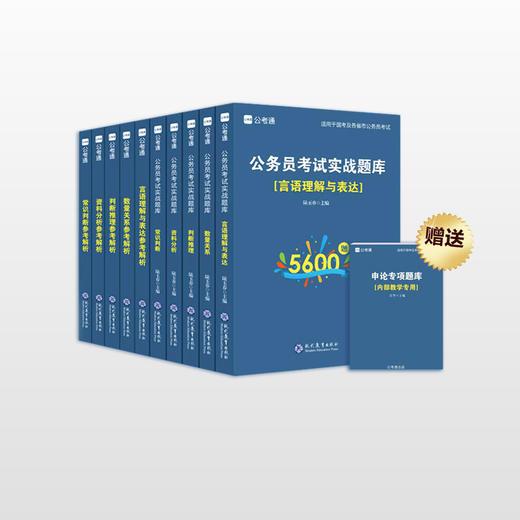 (国考/省考通用)实战题库5600题 行测题库 商品图1