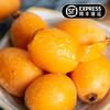 【顺丰包邮】汁多嫩滑的米易五星枇杷 色泽金黄 酸甜可口 产地现摘新鲜直达 3斤装 商品缩略图0