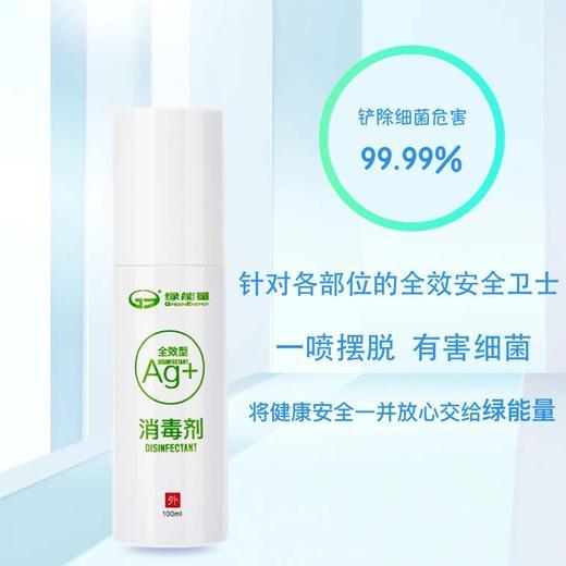 绿能量银离子消毒剂 健康安全 绿色环保 100ml*3瓶 商品图1