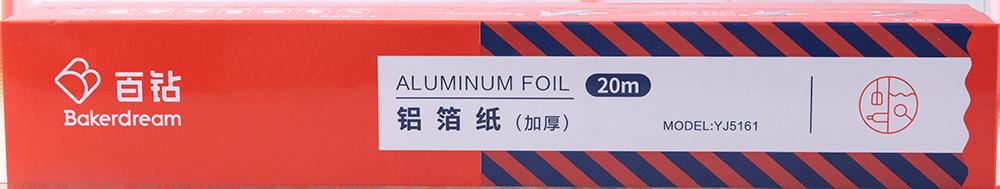 百钻锡纸 烤箱用耐高温加厚铝箔纸 烧烤花甲粉锡箔纸厨房烘焙工具 商品图0