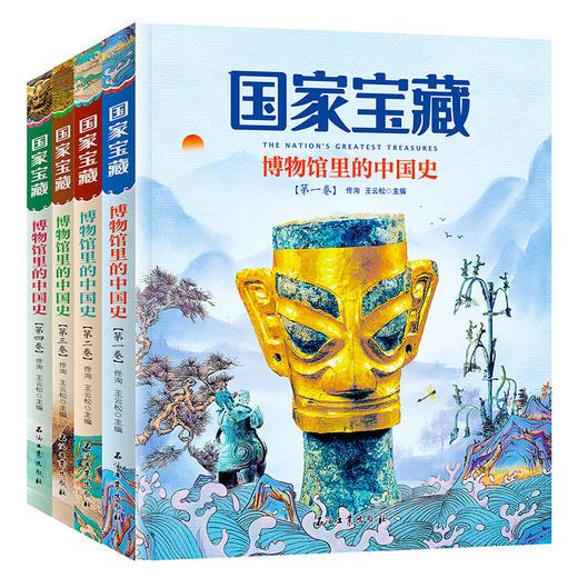 【为思礼】4册套装 国(guo)家(jia)宝藏 博物馆里的中国史 赠送音频手账 商品图1