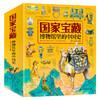 【为思礼】4册套装 国(guo)家(jia)宝藏 博物馆里的中国史 赠送音频手账 商品缩略图0