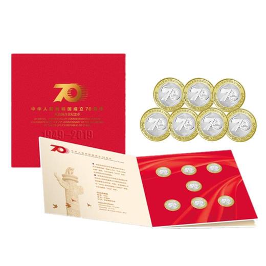 【建国】中华人民共和国成立70周年纪念币7枚装(康银阁官方装帧版) 商品图0