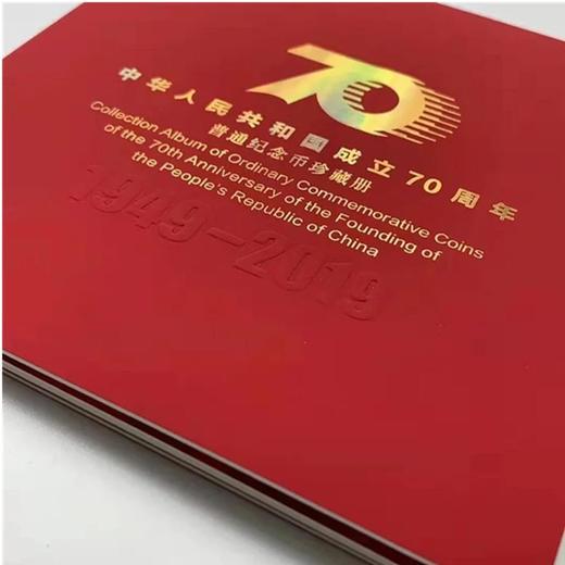 【建国】中华人民共和国成立70周年纪念币7枚装(康银阁官方装帧版) 商品图3