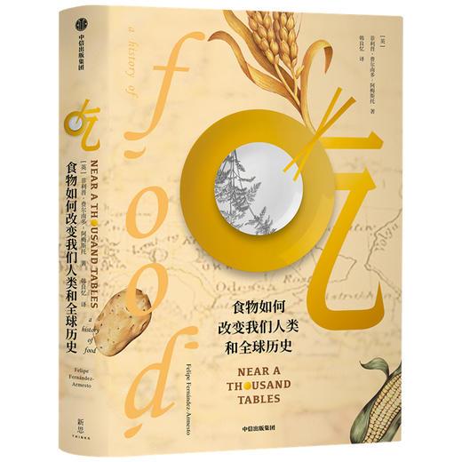 吃 食物如何改变我们人类和全球历史 菲利普费尔南多阿梅斯托 著 人类文明进程 全球文明史 吃的百科  中信出版社 商品图2