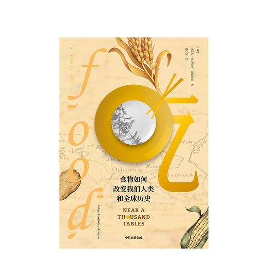 吃 食物如何改变我们人类和全球历史 菲利普费尔南多阿梅斯托 著 人类文明进程 全球文明史 吃的百科  中信出版社 商品图3