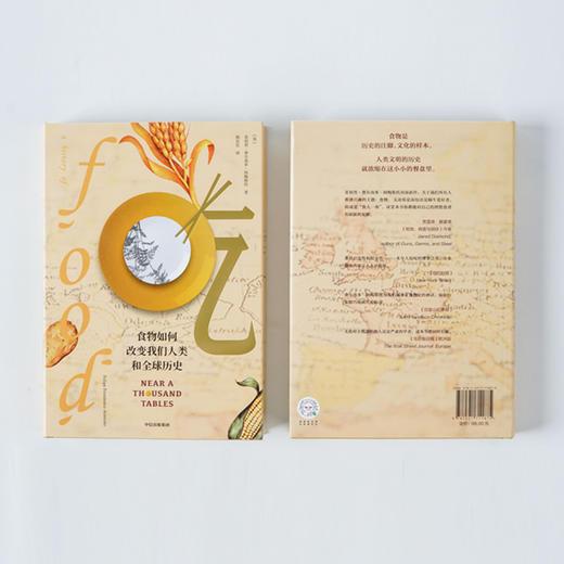 吃 食物如何改变我们人类和全球历史 菲利普费尔南多阿梅斯托 著 人类文明进程 全球文明史 吃的百科  中信出版社 商品图5