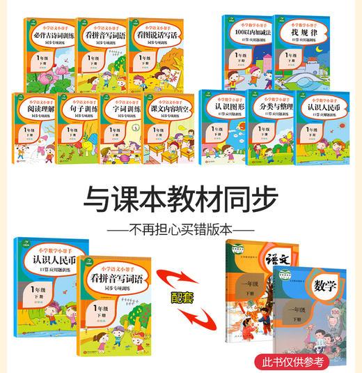 【开心图书】全彩统编版一二三年级下册小帮手同步专项训练+阅读真题+阶梯阅读+试卷套装(十点读书) 商品图4
