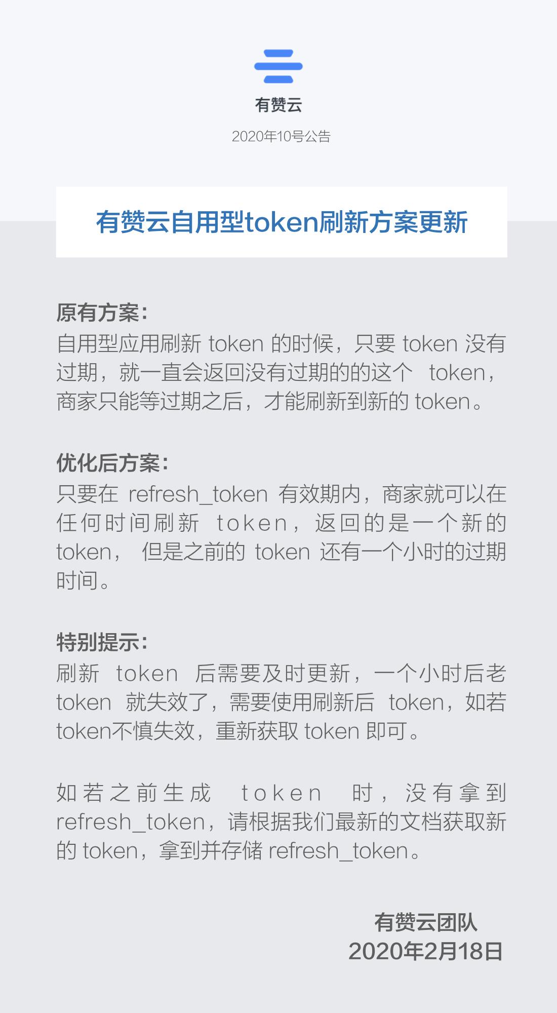 有赞云自用型token刷新方案更新.001.jpeg