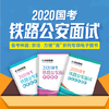 2020国考铁路公安面试专项电子图书 商品缩略图0