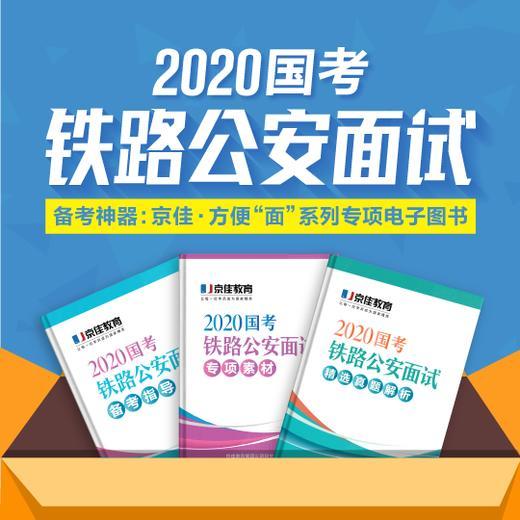 2020国考铁路公安面试专项电子图书 商品图0