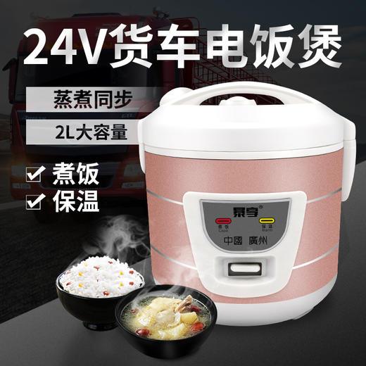 暴享 车载电饭煲 2L容量24V/180W 商品图1