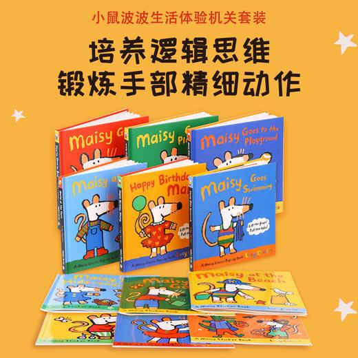 【MM】小鼠波波Maisy套装12册 点读版 (塑封装+礼盒装)多规格均不带笔 商品图0