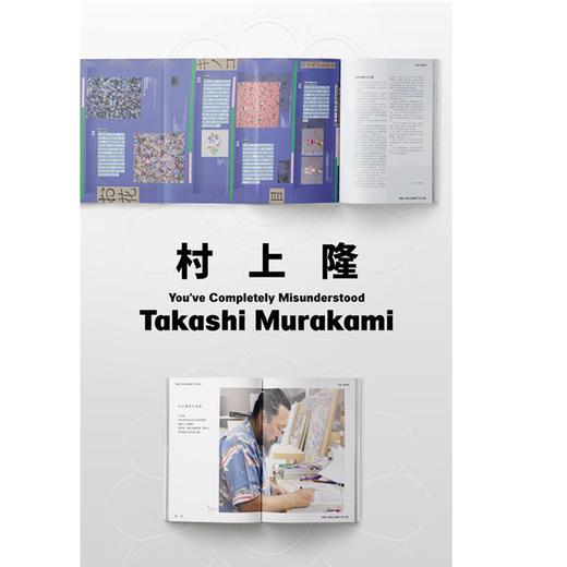 【知日系列】知日58 你wanquan误解了村上隆 茶乌龙 著 日本 艺术家 中信出版社图书 正版 商品图4