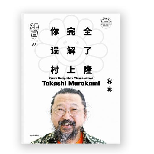 【知日系列】知日58 你wanquan误解了村上隆 茶乌龙 著 日本 艺术家 中信出版社图书 正版 商品图3