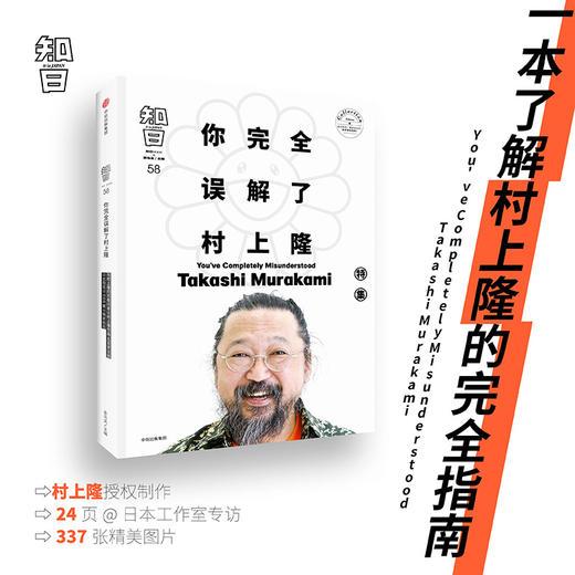 【知日系列】知日58 你wanquan误解了村上隆 茶乌龙 著 日本 艺术家 中信出版社图书 正版 商品图7