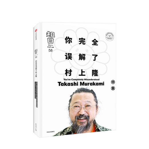 【知日系列】知日58 你wanquan误解了村上隆 茶乌龙 著 日本 艺术家 中信出版社图书 正版 商品图1