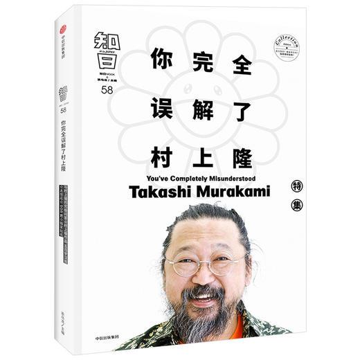 【知日系列】知日58 你wanquan误解了村上隆 茶乌龙 著 日本 艺术家 中信出版社图书 正版 商品图2